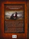"""Купить книгу """"Мир Льда и Пламени. Официальная история Вестероса и Игры Престолов"""""""