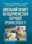 Цивільний захист на підприємствах харчової промисловості