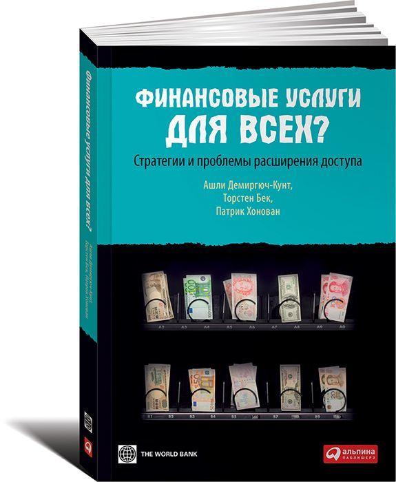"""Купить книгу """"Финансовые услуги для всех? Стратегии и проблемы расширения доступа"""""""