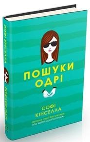 """Купить книгу """"Пошуки Одрі"""""""