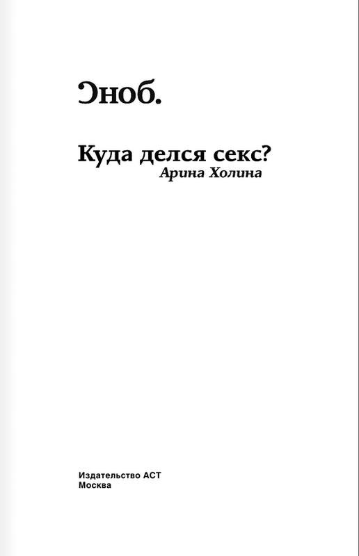 """Купить книгу """"Куда делся секс?"""""""