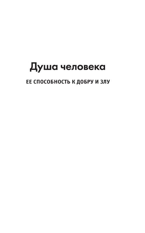 """Купить книгу """"Душа человека. Революция надежды"""""""