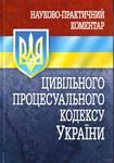 НПК Цивільного процесуального кодексу України
