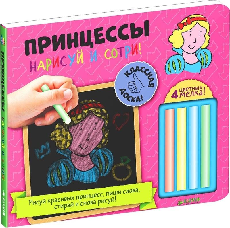 """Купить книгу """"Принцессы. Нарисуй и сотри! (+ мелки)"""""""