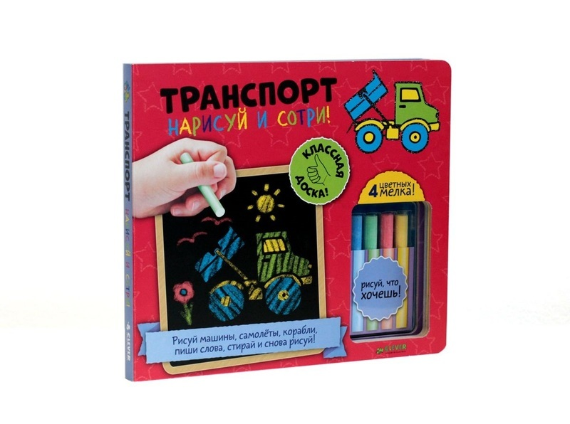 """Купить книгу """"Транспорт. Нарисуй и сотри! (+ мелки)"""""""