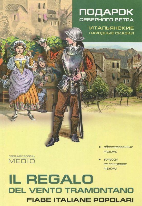 """Купить книгу """"Итальянские народные сказки. Пособие по чтению. Средний уровень / Il regalo del vento tramontano: Fiabe italiane popolari: Medio"""""""