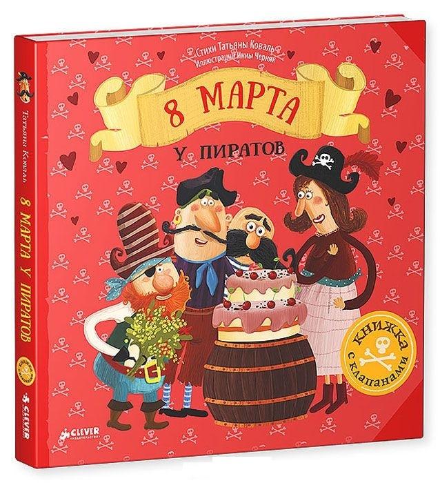 """Купить книгу """"8 Марта у пиратов"""""""