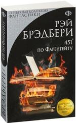 451° по Фаренгейту - купить и читать книгу