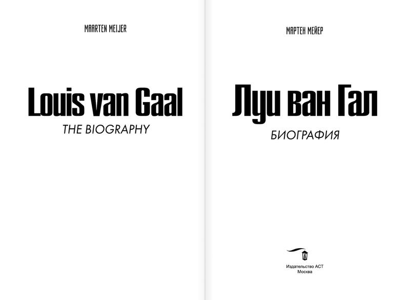 """Купить книгу """"Луи ван Гал. Биография"""""""