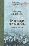 На трудных дорогах войны. От Кавказа до Балкан - купить и читать книгу
