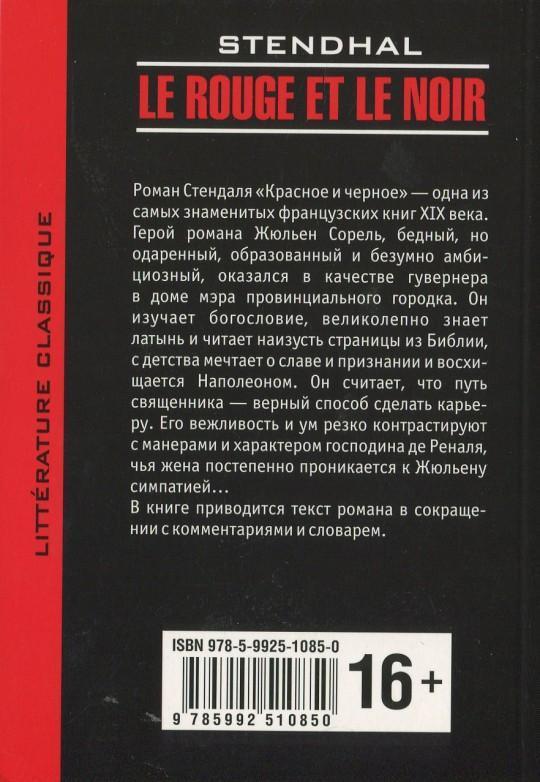 """Купить книгу """"Le rouge et le noir"""""""
