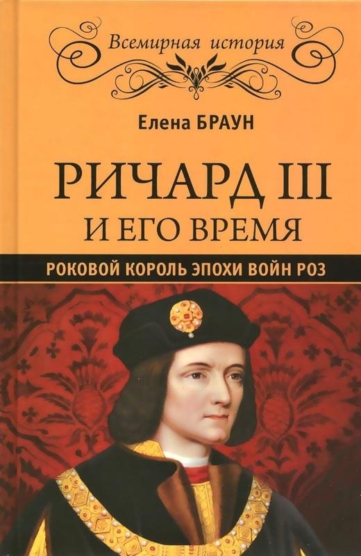 """Купить книгу """"Ричард III и его время. Роковой король эпохи Войн Роз"""""""