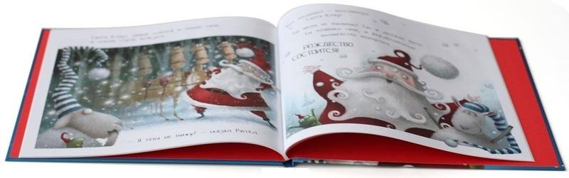 """Купить книгу """"Рассел и рождественское чудо"""""""