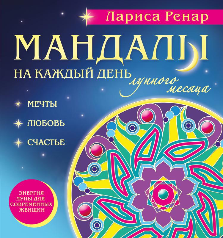 """Купить книгу """"Мандалы на каждый день лунного месяца"""""""