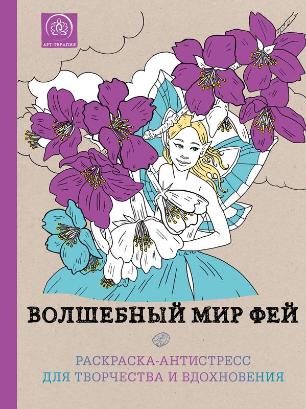 Купить книгу Волшебный мир фей. Раскраска-антистресс для ...