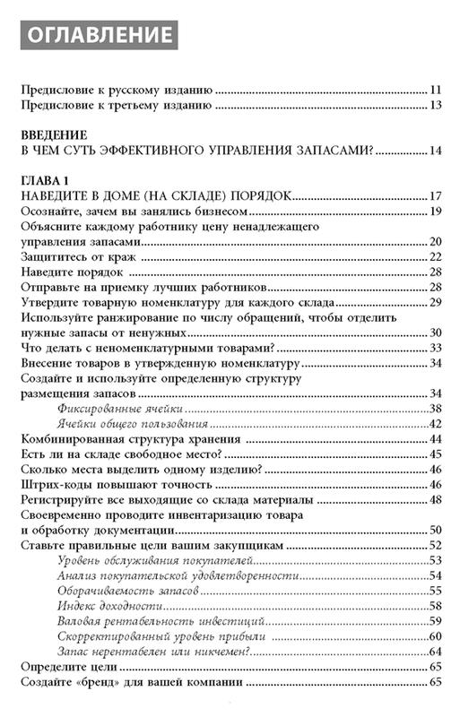 """Купить книгу """"Эффективное управление запасами"""""""