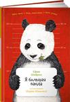 Я большая панда (Занимательная зоология)