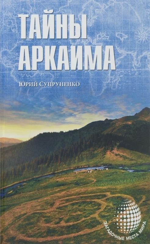 Тайны Аркаима - купить и читать книгу