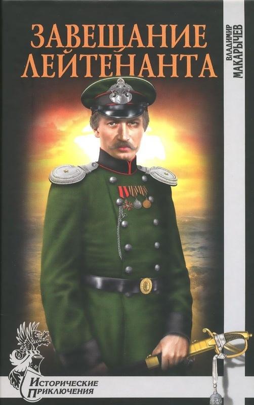Завещание лейтенанта - купить и читать книгу