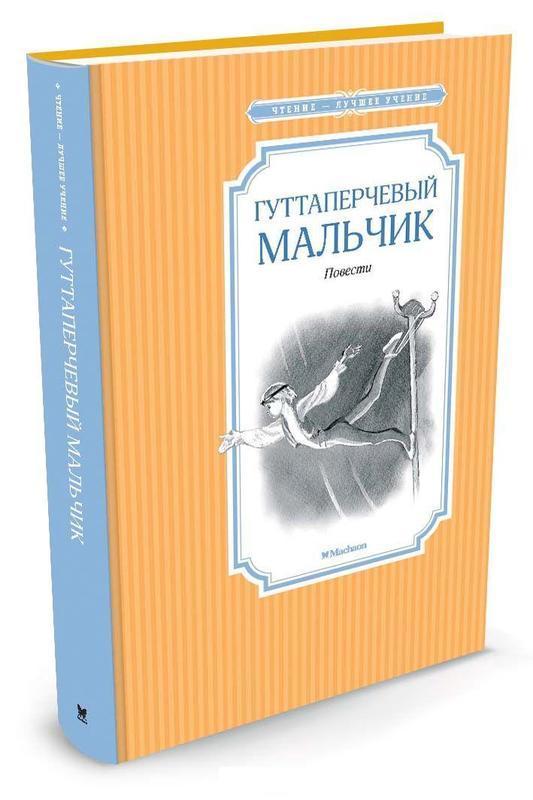 """Купить книгу """"Гуттаперчевый мальчик"""""""