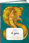 Я змея (Занимательная зоология)