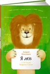 Я лев (Занимательная зоология)