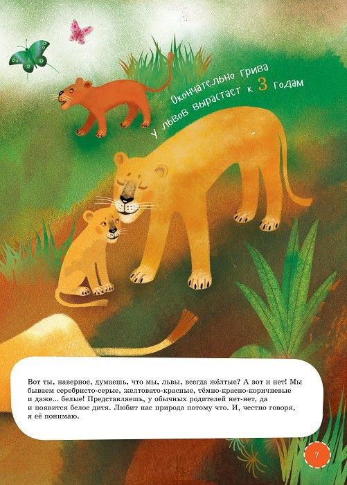 Я лев (Занимательная зоология) - купить и читать книгу