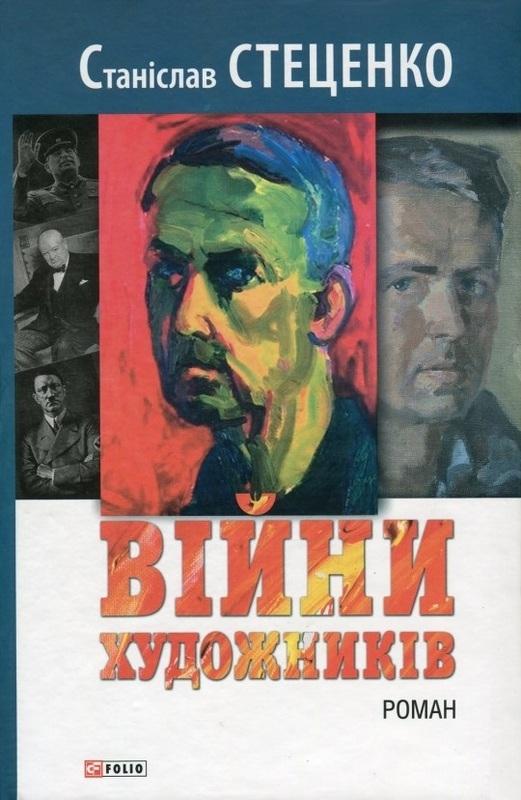 """Купить книгу """"Війни художників"""""""