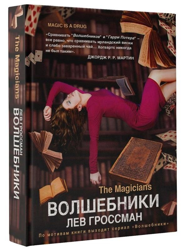 """Купить книгу """"Волшебники"""""""