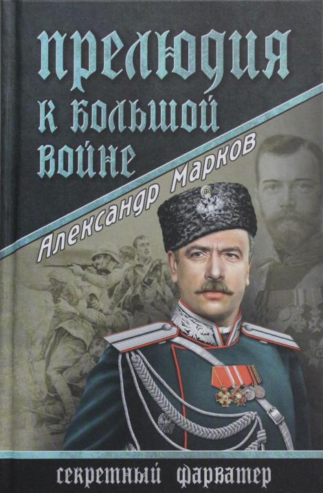 """Купить книгу """"Прелюдия к большой войне"""""""