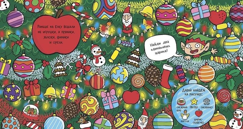 """Купить книгу """"Найди олененка в канун Рождества"""""""