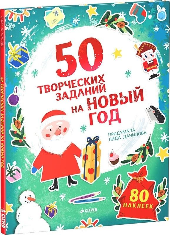 """Купить книгу """"50 творческих заданий на Новый год (+ наклейки)"""""""