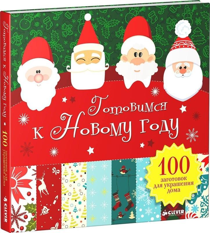 """Купить книгу """"Готовимся к Новому году. 100 заготовок для украшения дома"""""""