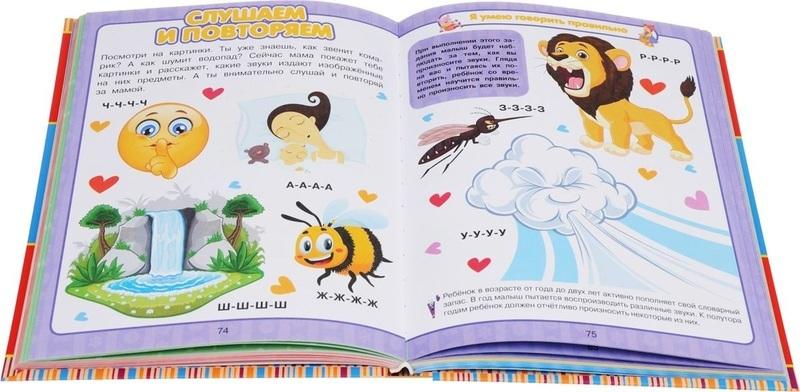 """Купить книгу """"Всё, что должен уметь малыш от 1 до 4 лет"""""""