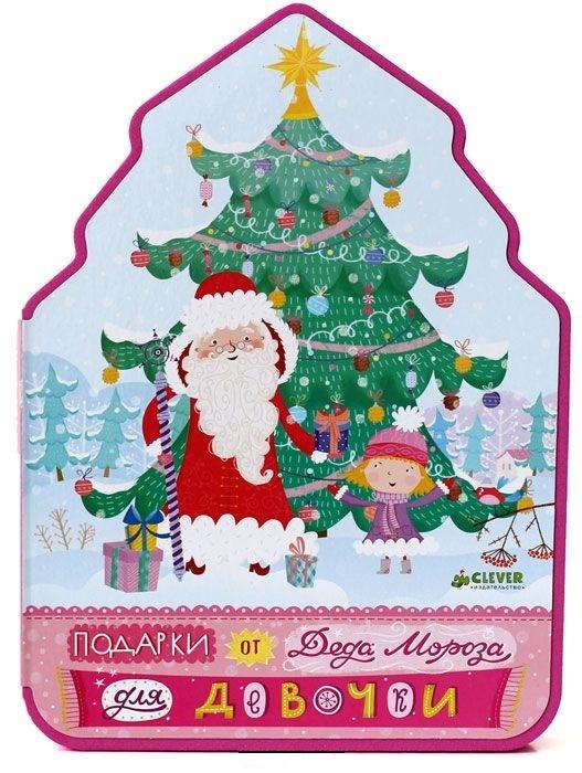 """Купить книгу """"Подарки от Деда Мороза для девочки"""""""
