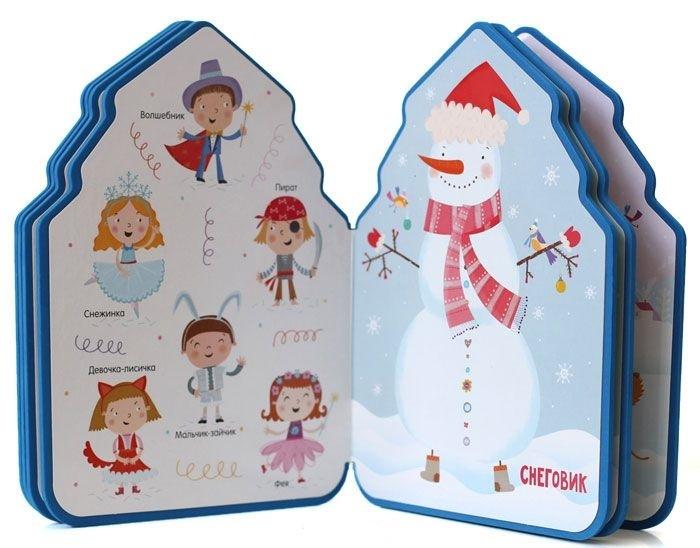 """Купить книгу """"Подарки от Деда Мороза для мальчика"""""""