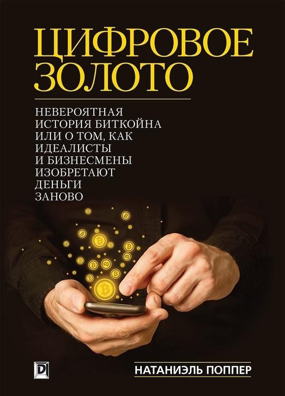 """Купить книгу """"Цифровое Золото. Невероятная история Биткойна или о том, как идеалисты и бизнесмены изобретают деньги заново"""""""