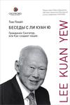 Беседы с Ли Куан Ю. Гражданин Сингапур, или Как создают нации