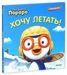 Пингвинёнок Пороро. Хочу летать!