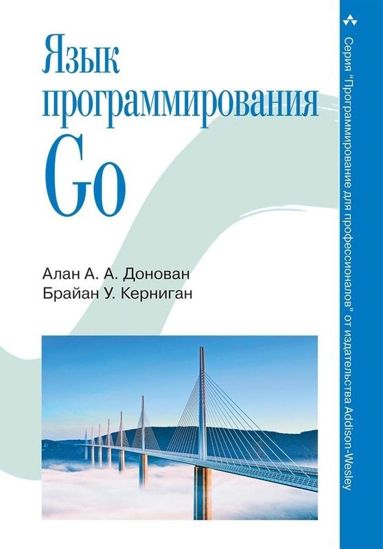 """Купить книгу """"Язык программирования Go"""""""