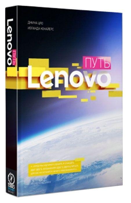 Путь Lenovo - купить и читать книгу