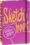 SketchBook. Базовый уровень. Экспресс-курс рисования