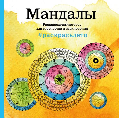 Купить книгу #Мандалы. Раскраска-антистресс для творчества ...