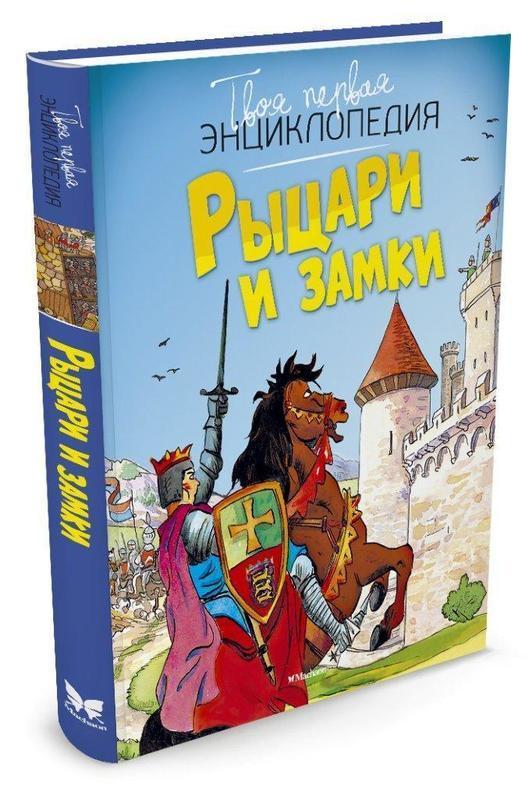 """Купить книгу """"Рыцари и замки"""""""