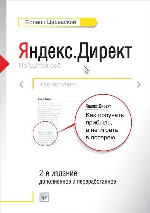 """Купить книгу """"Яндекс. Директ. Как получать прибыль, а не играть в лотерею"""""""
