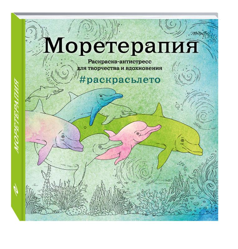 Купить книгу #Моретерапия. Раскраска-антистресс для ...