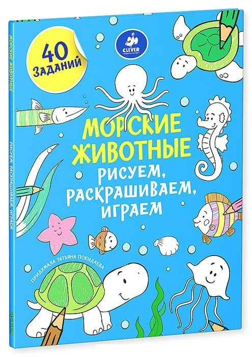 """Купить книгу """"Морские животные. Рисуем, раскрашиваем, играем"""""""