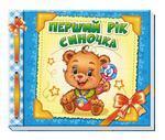 Альбом для немовлят. Перший рік синочка