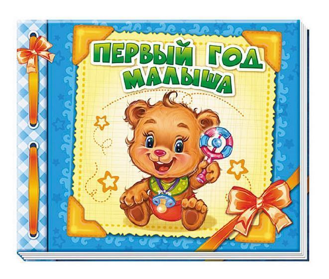 Альбом малыша. Первый год малыша - купить и читать книгу