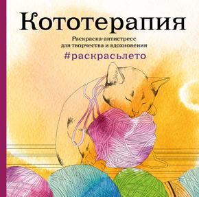 Кототерапия раскраска украина